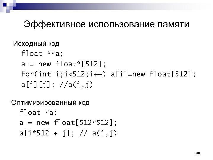 Эффективное использование памяти Исходный код float **a; a = new float*[512]; for(int i; i<512;