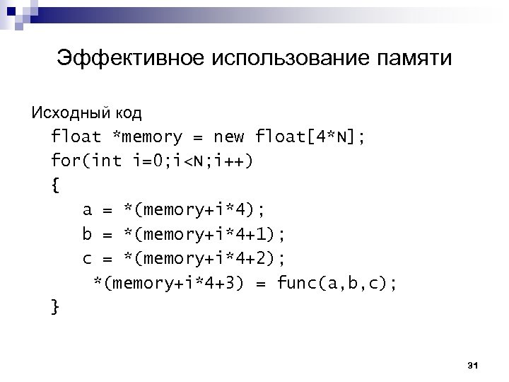 Эффективное использование памяти Исходный код float *memory = new float[4*N]; for(int i=0; i<N; i++)