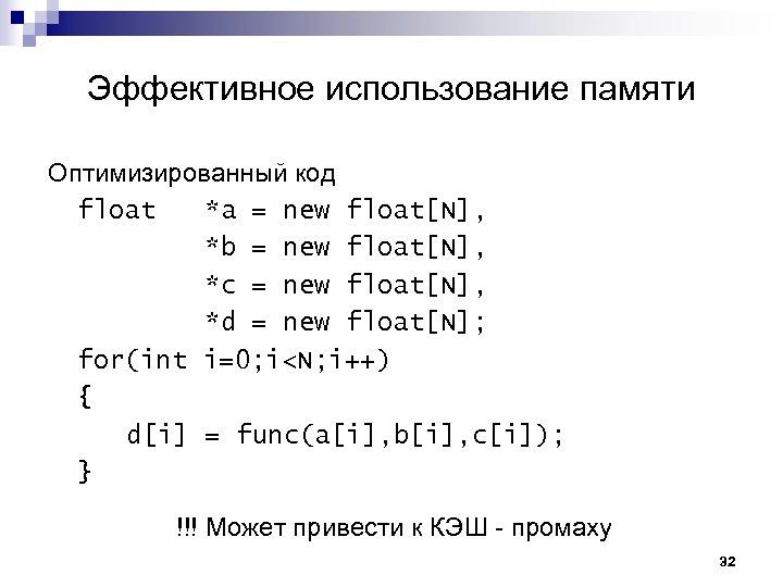 Эффективное использование памяти Оптимизированный код float *a = new float[N], *b = new float[N],