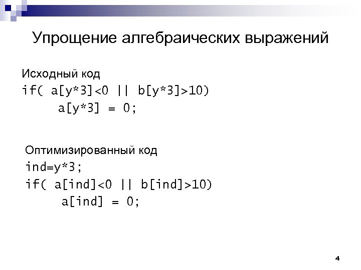 Упрощение алгебраических выражений Исходный код if( a[y*3]<0 || b[y*3]>10) a[y*3] = 0; Оптимизированный код