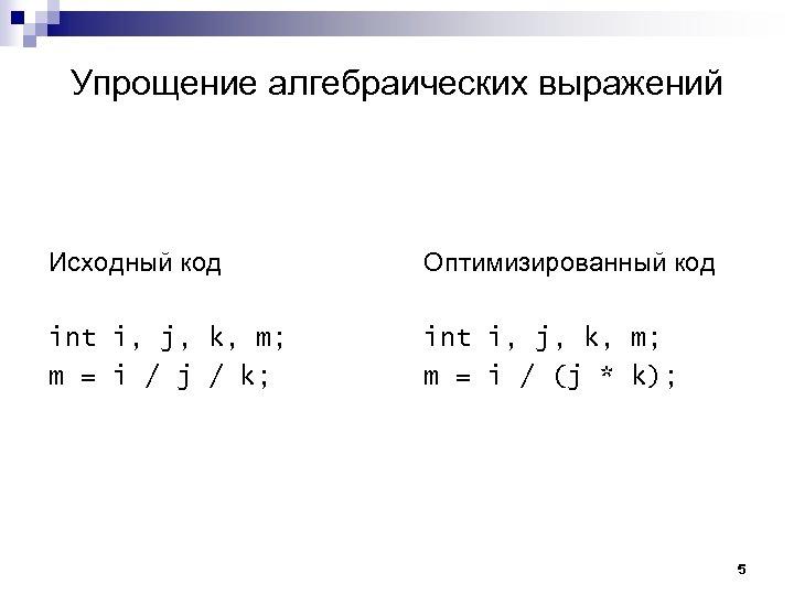 Упрощение алгебраических выражений Исходный код Оптимизированный код int i, j, k, m; m =