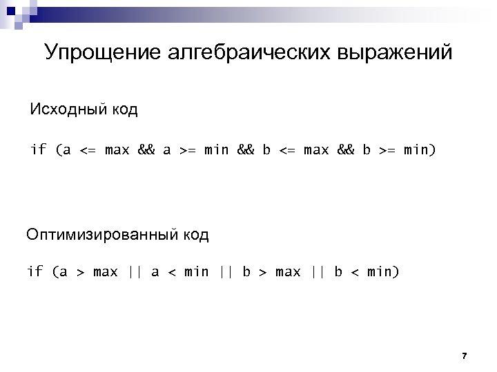 Упрощение алгебраических выражений Исходный код if (a <= max && a >= min &&