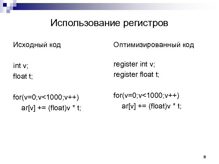 Использование регистров Исходный код Оптимизированный код int v; float t; register int v; register