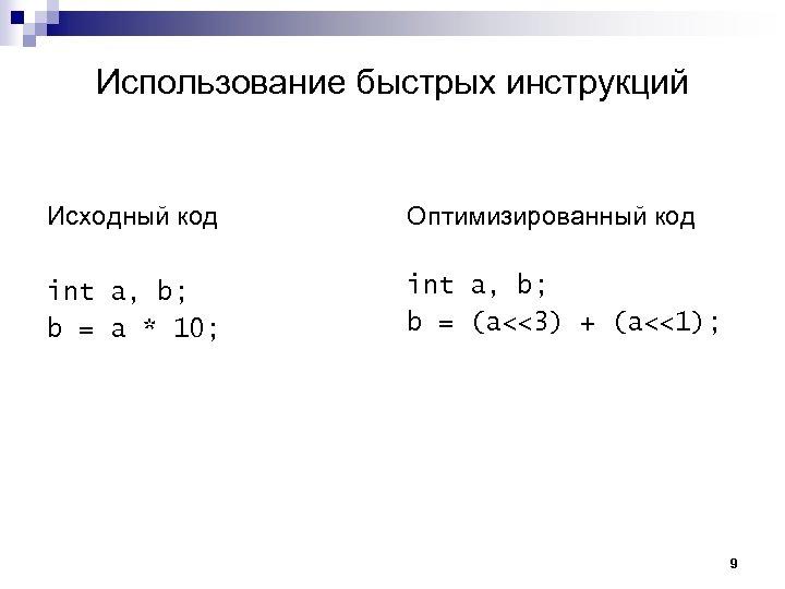 Использование быстрых инструкций Исходный код Оптимизированный код int a, b; b = a *