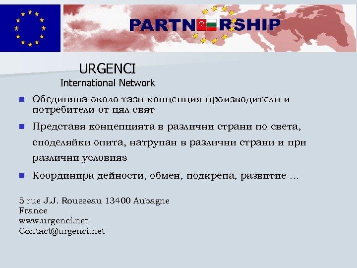 URGENCI International Network n Обединява около тази концепция производители и потребители от цял свят