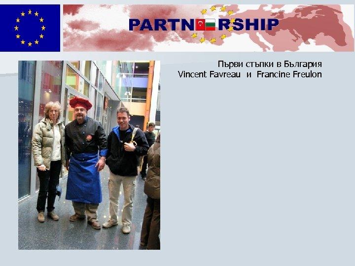 Първи стъпки в България Vincent Favreau и Francine Freulon