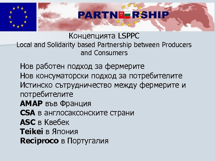 Концепцията LSPPC Local and Solidarity based Partnership between Producers and Consumers Нов работен подход