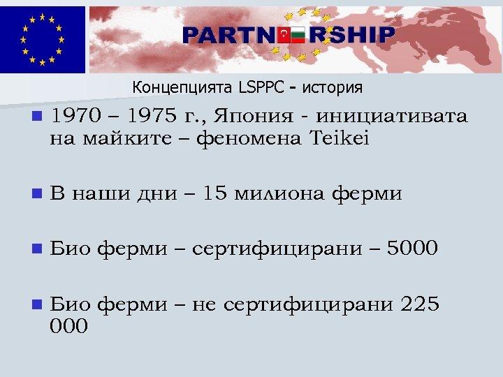 Концепцията LSPPC - история n 1970 – 1975 г. , Япония - инициативата на