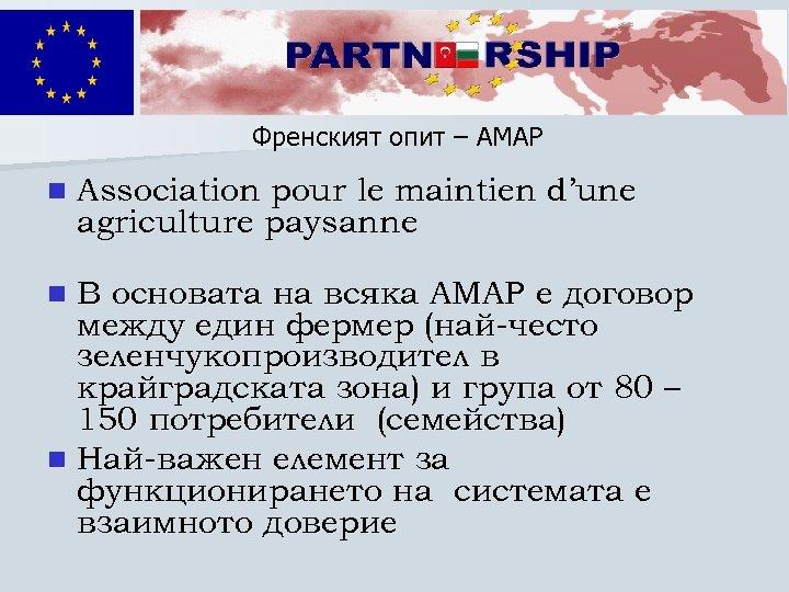 Френският опит – AMAP n Association pour le maintien d'une agriculture paysanne В основата