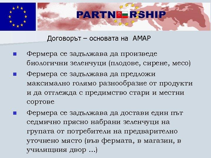 Договорът – основата на AMAP n Фермера се задължава да произведе биологични зеленчуци (плодове,