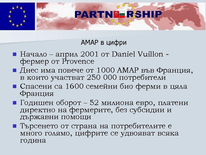 АМАР в цифри n n n Начало – април 2001 от Daniel Vuillon фермер