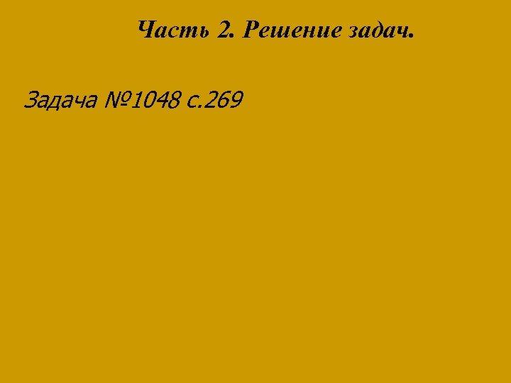 Часть 2. Решение задач. Задача № 1048 с. 269