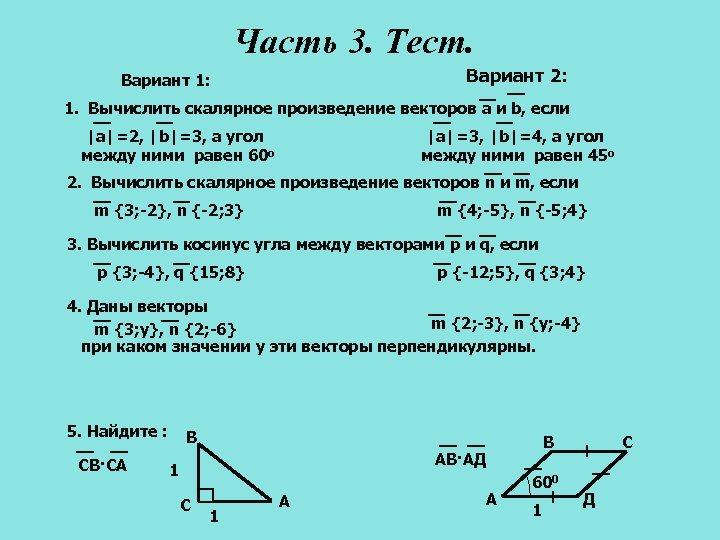 Часть 3. Тест. Вариант 2: Вариант 1: 1. Вычислить скалярное произведение векторов a и