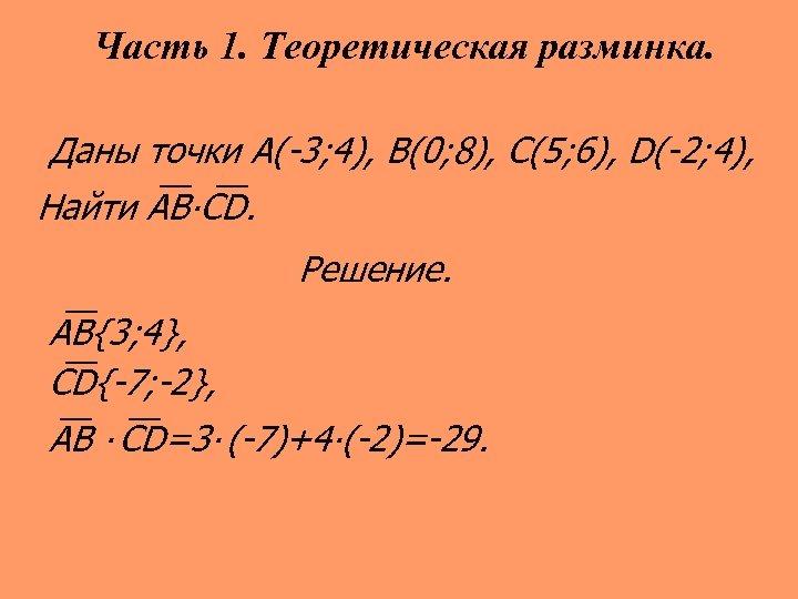 Часть 1. Теоретическая разминка. Даны точки А(-3; 4), B(0; 8), C(5; 6), D(-2; 4),