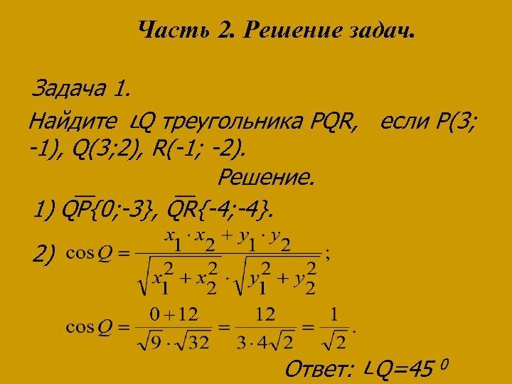 Часть 2. Решение задач. Задача 1. Найдите Q треугольника PQR, если P(3; -1), Q(3;
