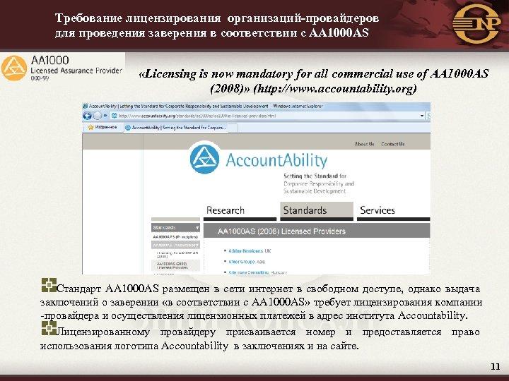 Требование лицензирования организаций-провайдеров для проведения заверения в соответствии с AA 1000 AS «Licensing is