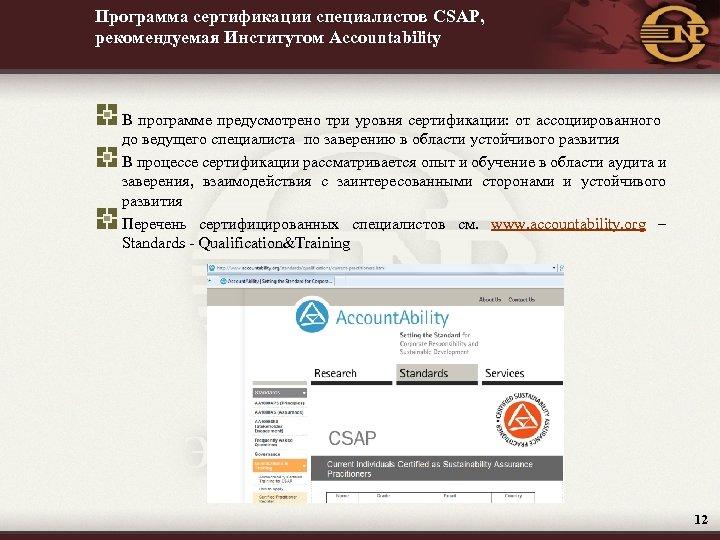 Программа сертификации специалистов CSAP, рекомендуемая Институтом Accountability В программе предусмотрено три уровня сертификации: от