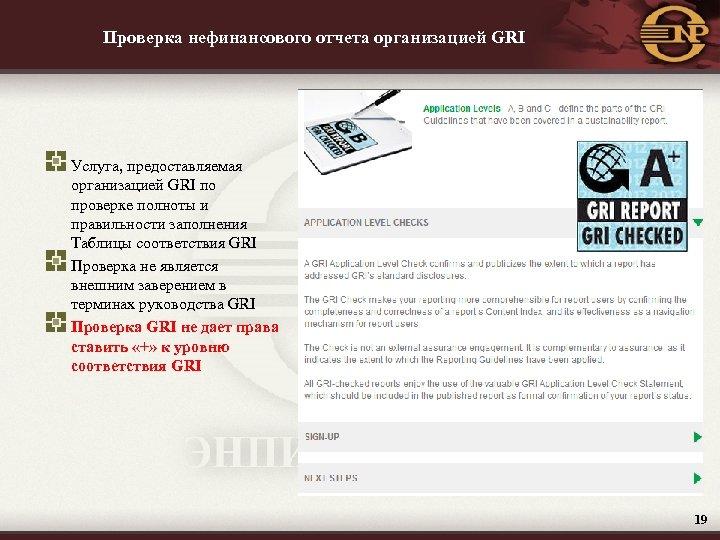 Проверка нефинансового отчета организацией GRI Услуга, предоставляемая организацией GRI по проверке полноты и правильности