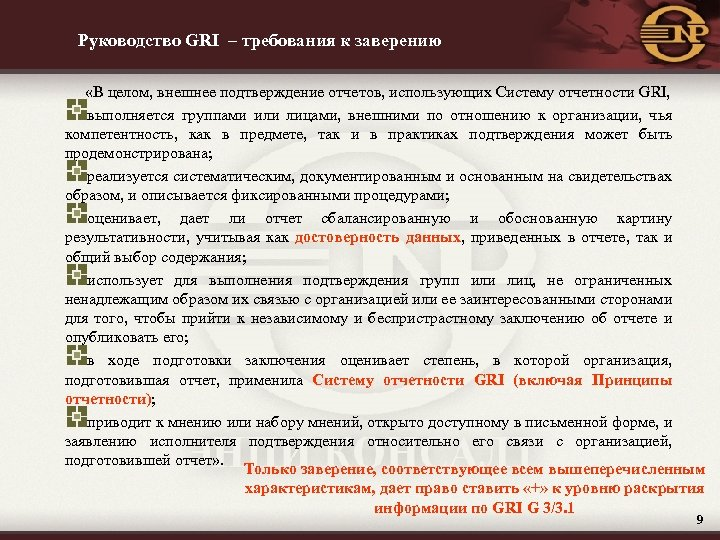 Руководство GRI – требования к заверению «В целом, внешнее подтверждение отчетов, использующих Систему отчетности