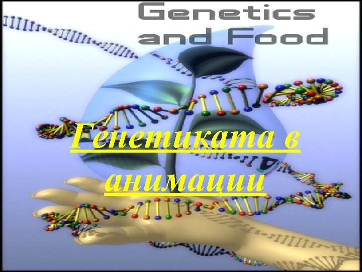 Генетиката в анимации