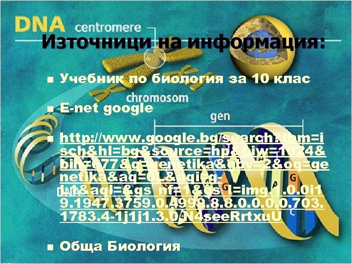 Източници на информация: n Учебник по биология за 10 клас n Е-net google n