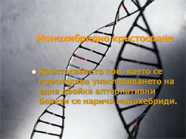Монохибридно кръстосване n Кръстосването при, което се проследява унаследяването на една двойка алтернативни белези
