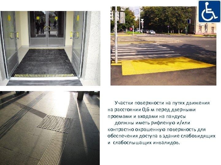 Участки поверхности на путях движения на расстоянии 0, 6 м перед дверными проемами и