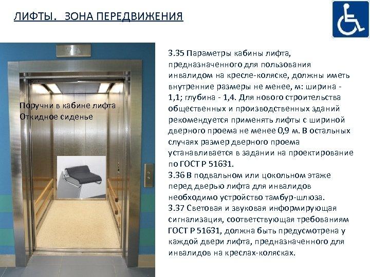 ЛИФТЫ. ЗОНА ПЕРЕДВИЖЕНИЯ Поручни в кабине лифта Откидное сиденье 3. 35 Параметры кабины лифта,