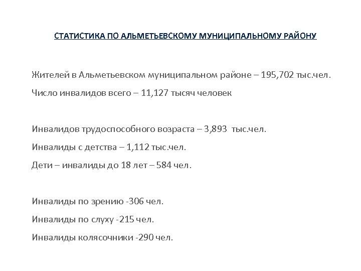 СТАТИСТИКА ПО АЛЬМЕТЬЕВСКОМУ МУНИЦИПАЛЬНОМУ РАЙОНУ Жителей в Альметьевском муниципальном районе – 195, 702 тыс.