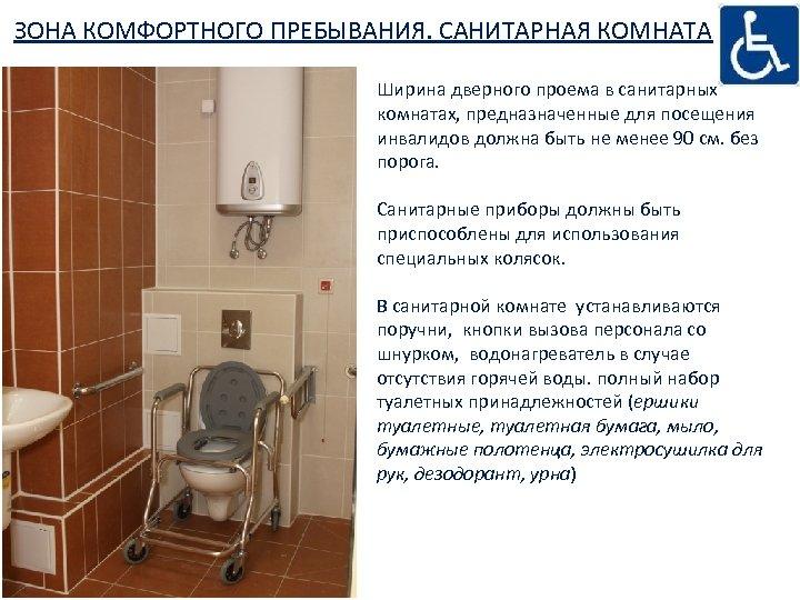 ЗОНА КОМФОРТНОГО ПРЕБЫВАНИЯ. САНИТАРНАЯ КОМНАТА Ширина дверного проема в санитарных комнатах, предназначенные для