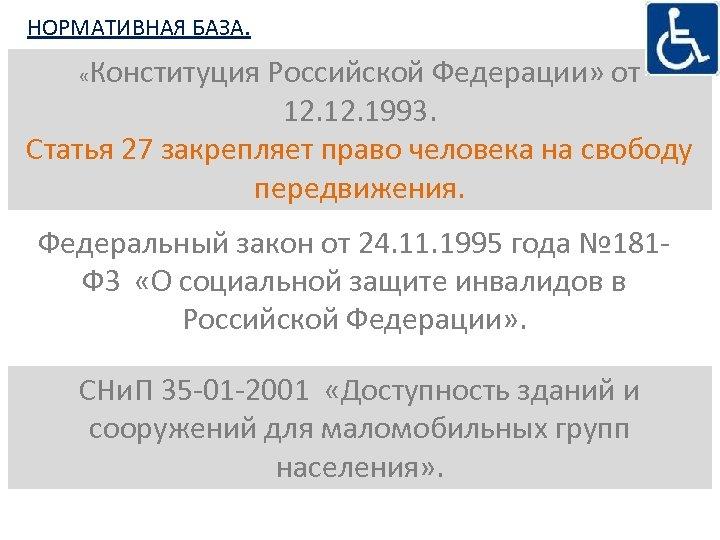 НОРМАТИВНАЯ БАЗА. Конституция Российской Федерации» от 12. 1993. Статья 27 закрепляет право человека на