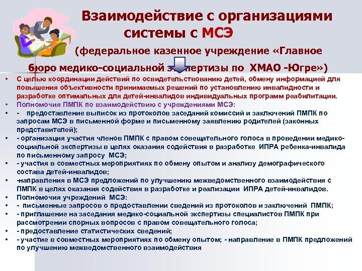 Взаимодействие с организациями системы с МСЭ (федеральное казенное учреждение «Главное бюро медико-социальной экспертизы по