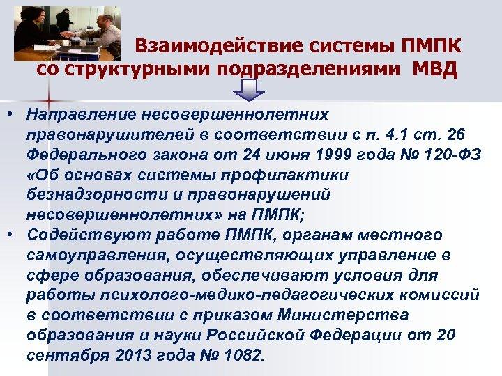 Взаимодействие системы ПМПК со структурными подразделениями МВД • Направление несовершеннолетних правонарушителей в соответствии с