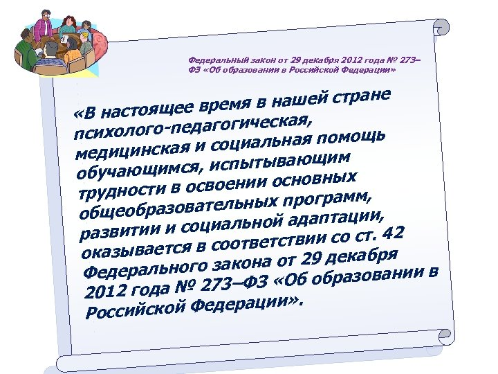 Федеральный закон от 29 декабря 2012 года № 273– ФЗ «Об образовании в Российской