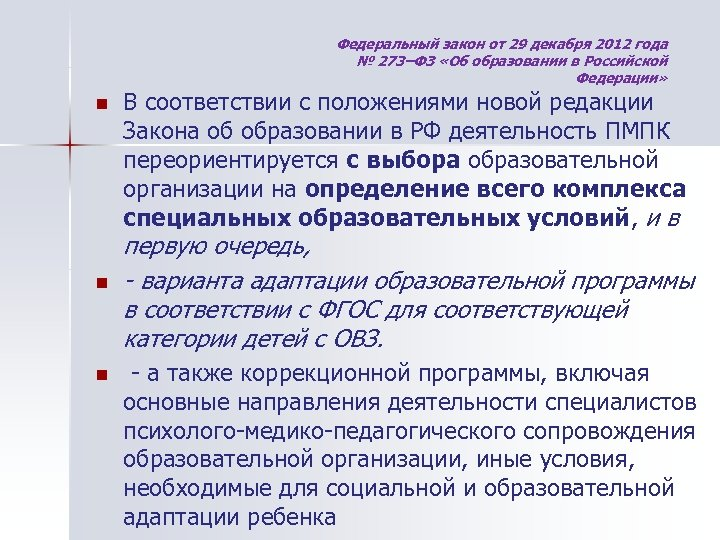 Федеральный закон от 29 декабря 2012 года № 273–ФЗ «Об образовании в Российской Федерации»