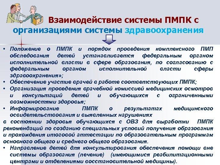 Взаимодействие системы ПМПК с организациями системы здравоохранения • Положение о ПМПК и порядок проведения