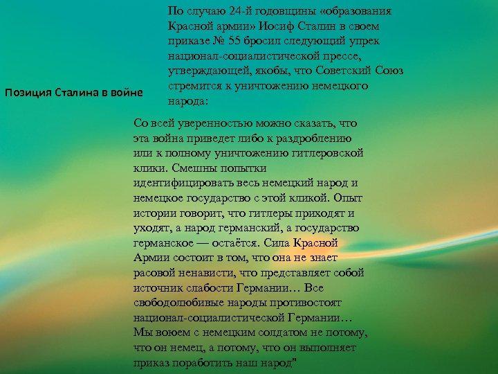 Позиция Сталина в войне По случаю 24 -й годовщины «образования Красной армии» Иосиф Сталин