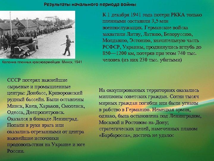 Результаты начального периода войны Колонна пленных красноармейцев. Минск, 1941 СССР потерял важнейшие сырьевые и