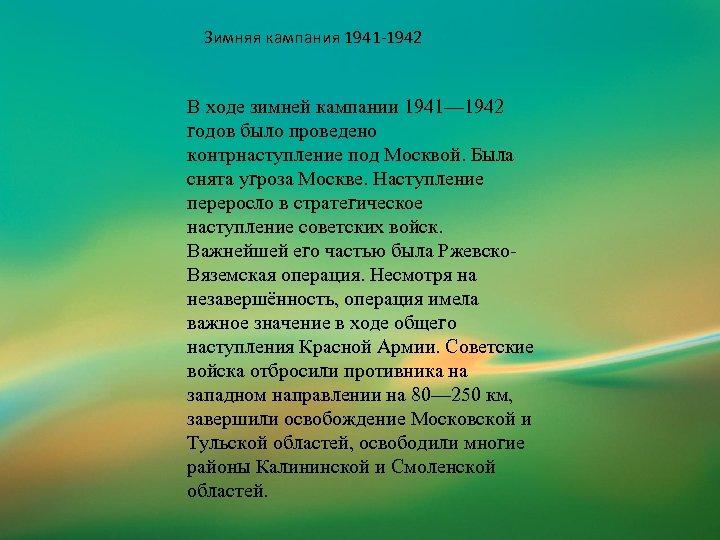 Зимняя кампания 1941 -1942 В ходе зимней кампании 1941— 1942 годов было проведено контрнаступление