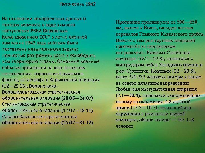 Лето-осень 1942 На основании некорректных данных о потерях вермахта в ходе зимнего наступления РККА