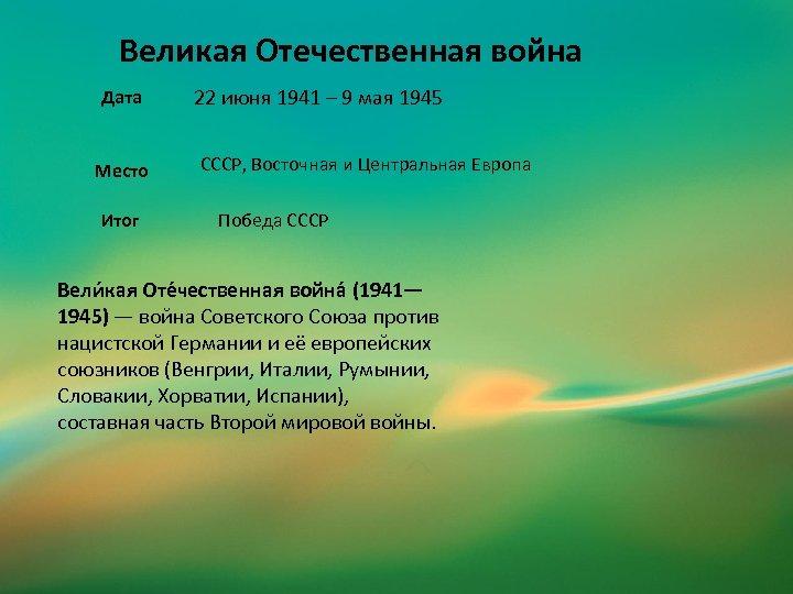 Великая Отечественная война Дата Место Итог 22 июня 1941 – 9 мая 1945 СССР,