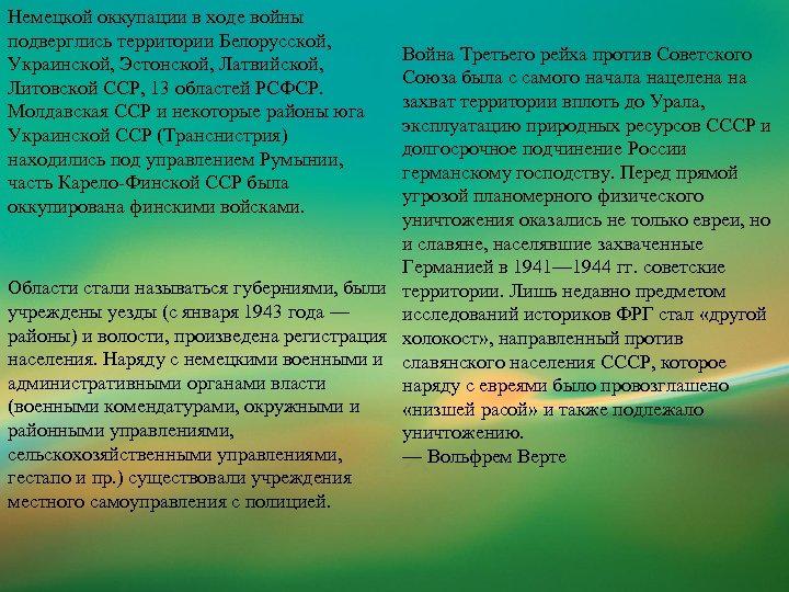 Немецкой оккупации в ходе войны подверглись территории Белорусской, Украинской, Эстонской, Латвийской, Литовской ССР, 13