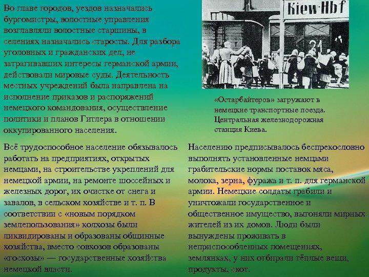 Во главе городов, уездов назначались бургомистры, волостные управления возглавляли волостные старшины, в селениях назначались