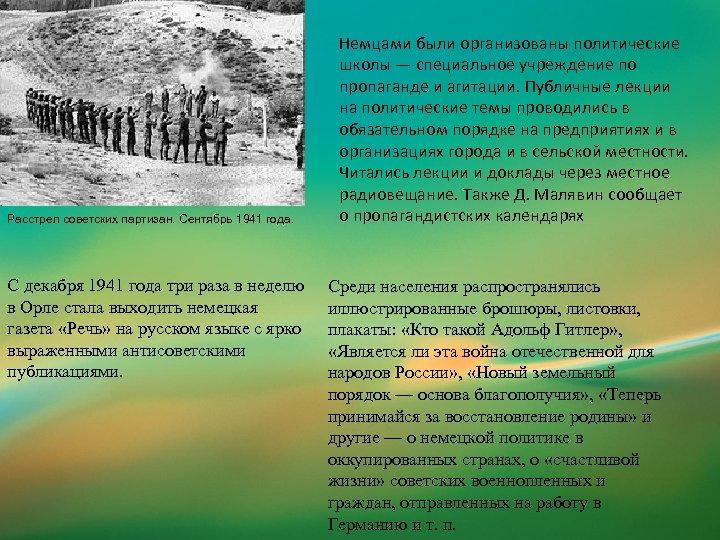 Расстрел советских партизан. Сентябрь 1941 года. С декабря 1941 года три раза в неделю