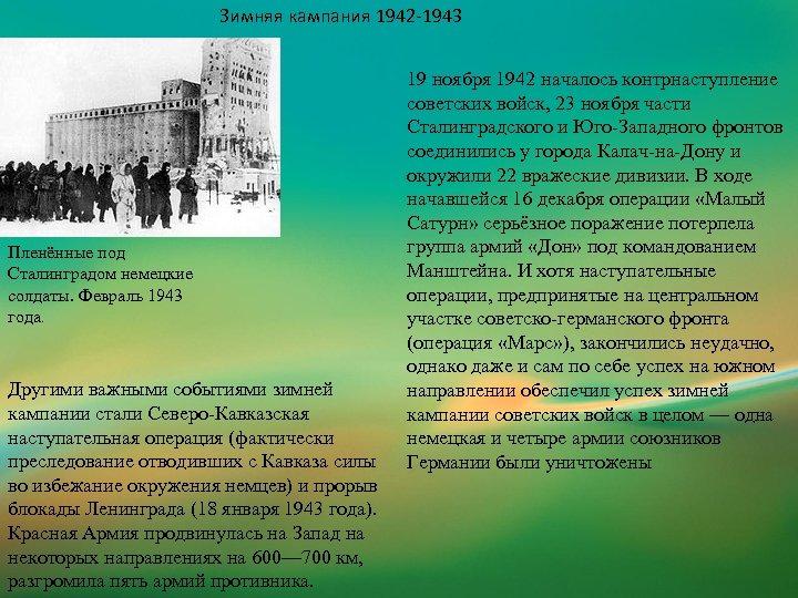 Зимняя кампания 1942 -1943 Пленённые под Сталинградом немецкие солдаты. Февраль 1943 года. Другими важными