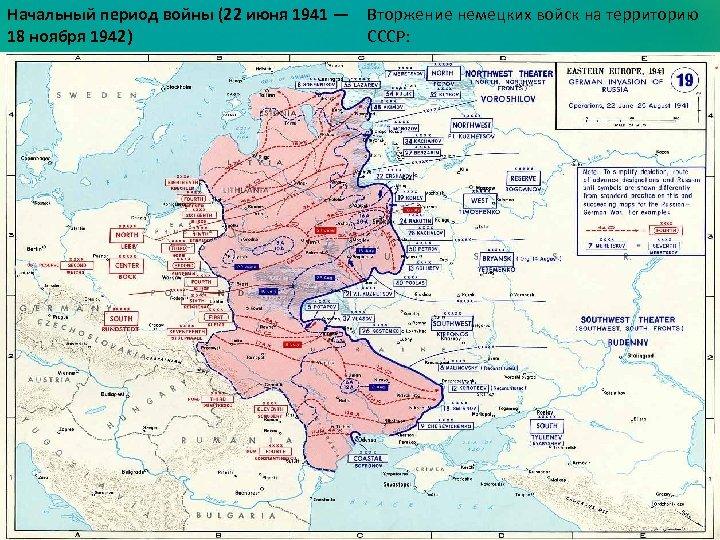 Начальный период войны (22 июня 1941 — 18 ноября 1942) Вторжение немецких войск на