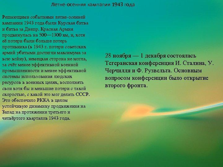 Летне-осенняя кампапия 1943 года Решающими событиями летне-осенней кампании 1943 года были Курская битва и