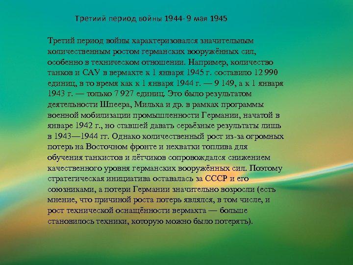 Третиий период войны 1944 - 9 мая 1945 Третий период войны характеризовался значительным количественным