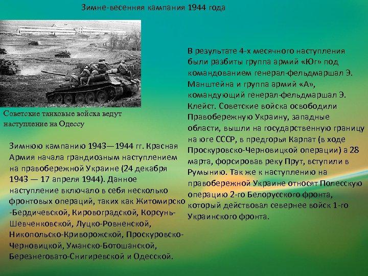Зимне-весенняя кампания 1944 года В результате 4 -х месячного наступления были разбиты группа армий