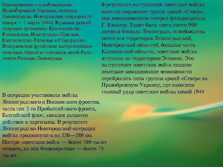 Одновременно с освобождением Правобережной Украины, началась Ленинградско-Новгородская операция (14 января — 1 марта 1944).